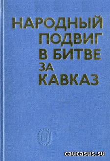 book/podvig_naroda.jpg